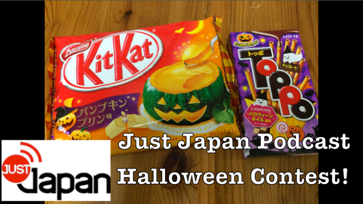 Just Japan Podcast Halloween Candy Contest